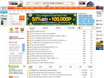 신규웹하드 순위 5위 투디스크 무료포인트 즉시받기