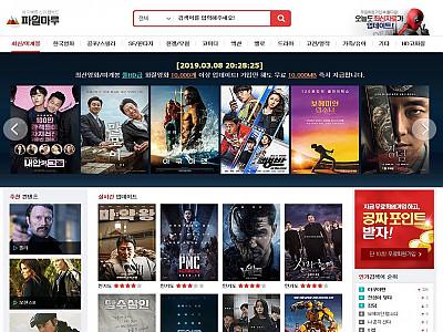 신규웹하드 순위 4위 파일마루 무료포인트 즉시받기