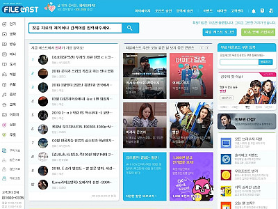 신규웹하드 순위 4위 파일캐스트 무료포인트 즉시받기
